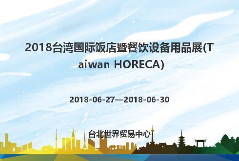 2018台湾国际饭店暨餐饮设备用品展(Taiwan HORECA)
