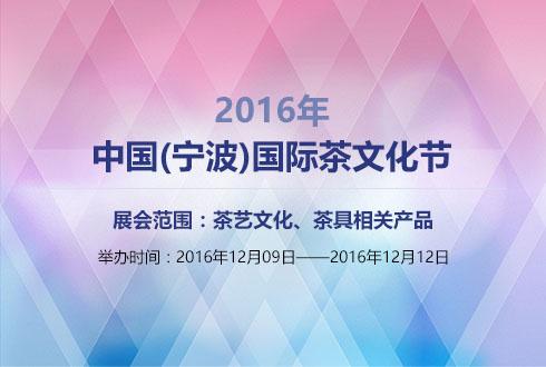 2016年浙江中国(宁波)国际茶文化节