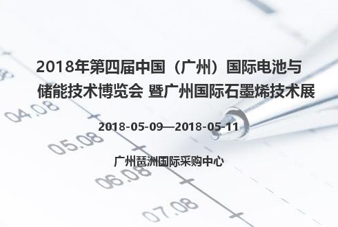 2018年第四届中国(广州)国际电池与储能技术博览会  暨广州国际石墨烯技术展