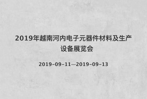 2019年越南河内电子元器件材料及生产设备展览会