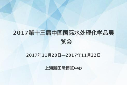 2017第十三届中国国际水处理化学品展览会