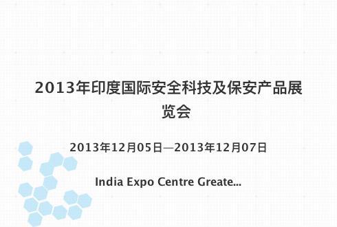 2013年印度国际安全科技及保安产品展览会