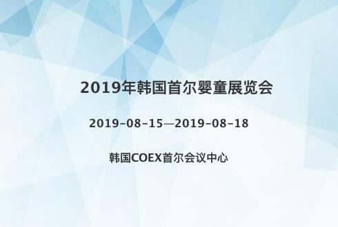 2019年韩国首尔婴童展览会