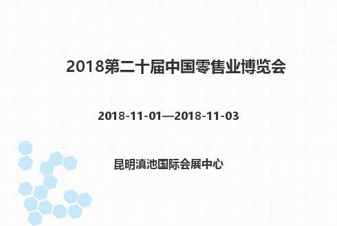2018第二十届中国零售业博览会