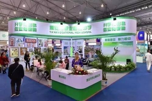 2019中国西部研学旅行+营地教育博览会