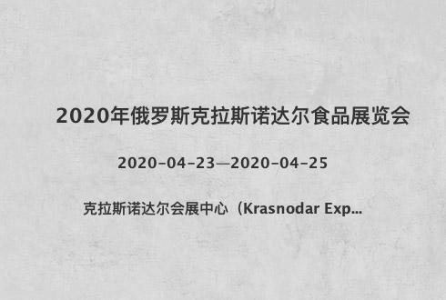2020年俄羅斯克拉斯諾達爾食品展覽會