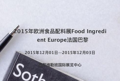 2015年欧洲食品配料展Food Ingredient Europe法国巴黎