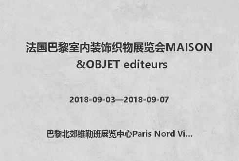 法国巴黎室内装饰织物展览会MAISON&OBJET editeurs