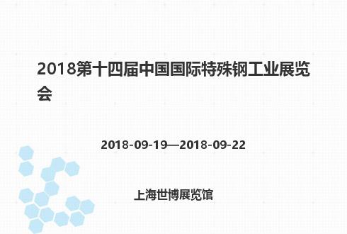 2018第十四届中国国际特殊钢工业展览会