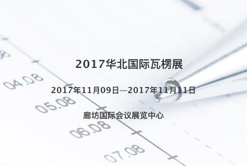 2017华北国际瓦楞展