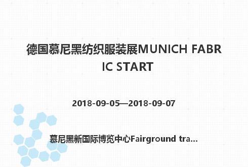 德国慕尼黑纺织服装展MUNICH FABRIC START
