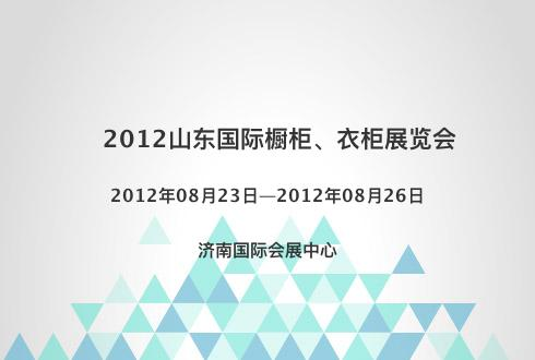 2012山东国际橱柜、衣柜展览会