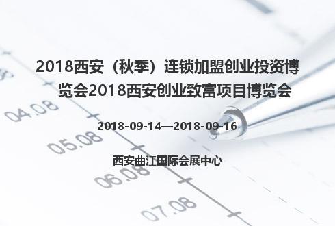 2018西安(秋季)连锁加盟创业投资博览会2018西安创业致富项目博览会