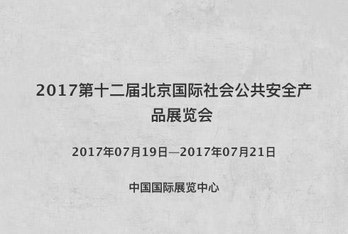 2017第十二届北京国际社会公共安全产品展览会