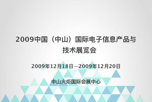 2009中国(中山)国际电子信息产品与技术展览会