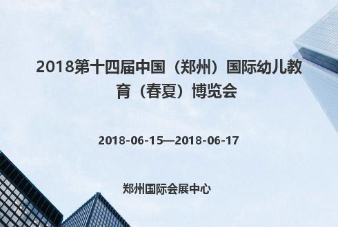 2018第十四届中国(郑州)国际幼儿教育(春夏)博览会