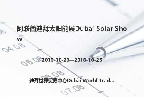 阿联酋迪拜太阳能展Dubai Solar Show