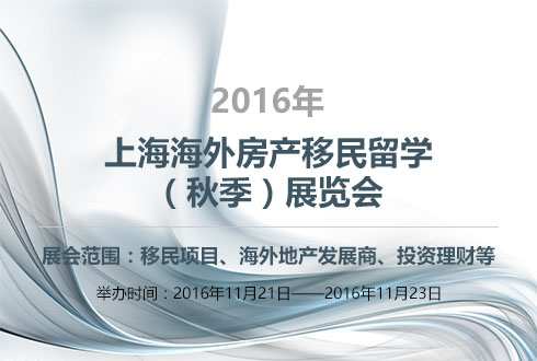 2016年上海海外房产移民留学(秋季)展览会