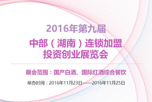 2016年第九届中部(湖南)连锁加盟投资创业展览会