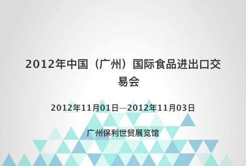 2012年中国(广州)国际食品进出口交易会