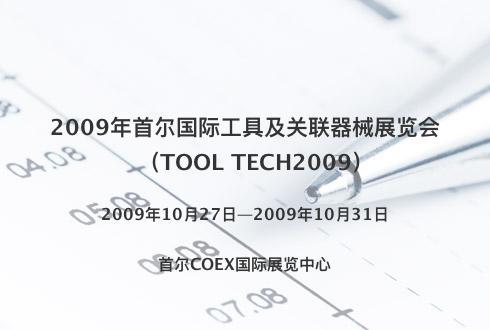 2009年首尔国际工具及关联器械展览会(TOOL TECH2009)