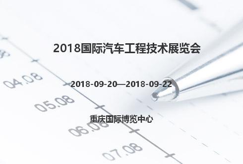 2018国际汽车工程技术展览会
