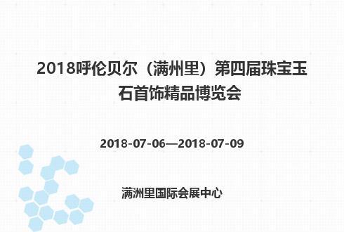 2018呼伦贝尔(满州里)第四届珠宝玉石首饰精品博览会
