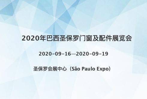 2020年巴西圣保罗门窗及配件展览会