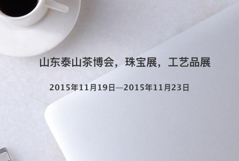 山东泰山茶博会,珠宝展,工艺品展