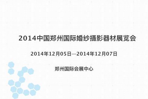 2014中国郑州国际婚纱摄影器材展览会