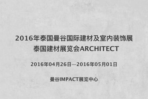 2016年泰国曼谷国际建材及室内装饰展泰国建材展览会ARCHITECT