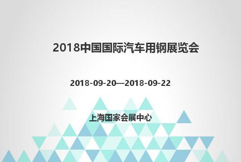 2018中国国际汽车用钢展览会