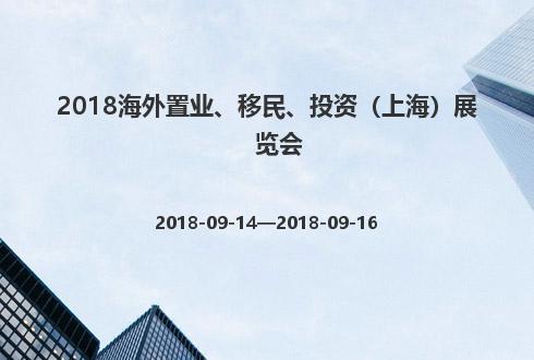 2018海外置业、移民、投资(上海)展览会