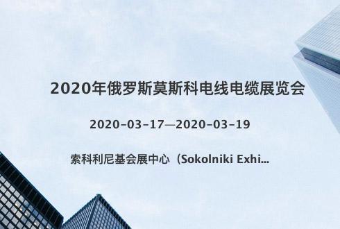 2020年俄羅斯莫斯科電線電纜展覽會