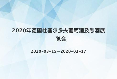 2020年德国杜塞尔多夫葡萄酒及烈酒展览会