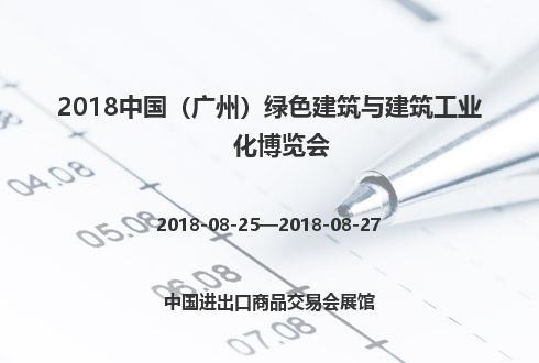 2018中国(广州)绿色建筑与建筑工业化博览会