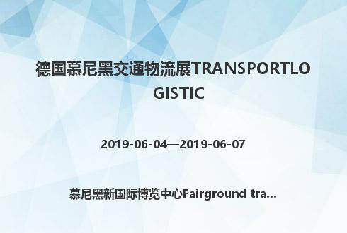 德国慕尼黑交通物流展TRANSPORTLOGISTIC