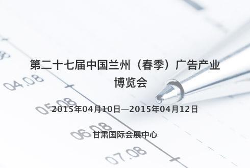 第二十七届中国兰州(春季)广告产业博览会