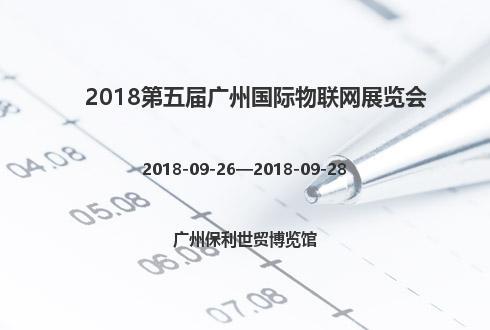 2018第五届广州国际物联网展览会