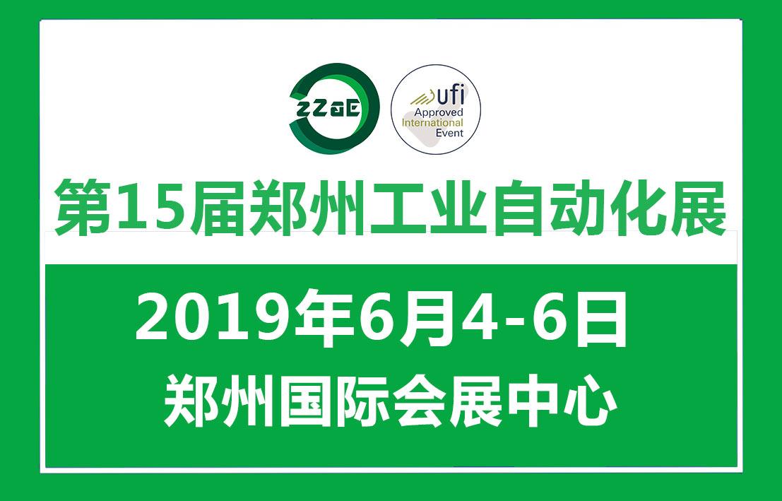 2019第15届中国郑州工业自动化展