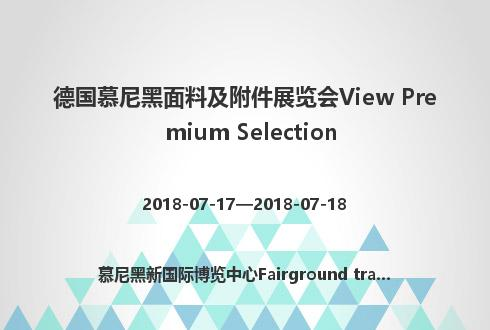 德国慕尼黑面料及附件展览会View Premium Selection