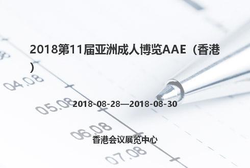 2018第11届亚洲成人博览AAE(香港)
