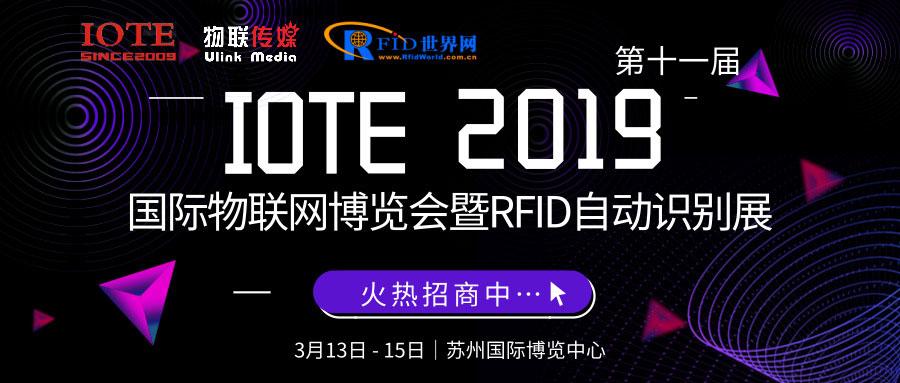 IOTE2019第十一届国际物联网博览会暨RFID自动识别展