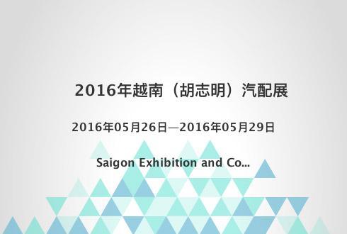 2016年越南(胡志明)汽配展