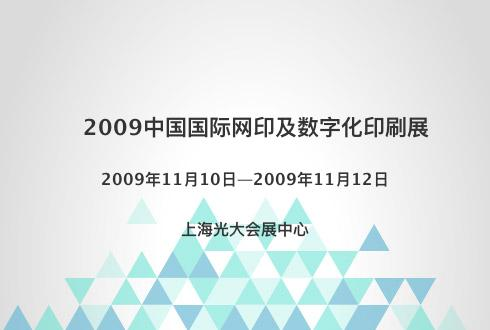 2009中国国际网印及数字化印刷展