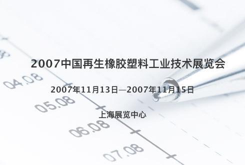 2007中国再生橡胶塑料工业技术展览会