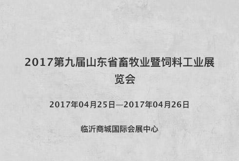 2017第九届山东省畜牧业暨饲料工业展览会