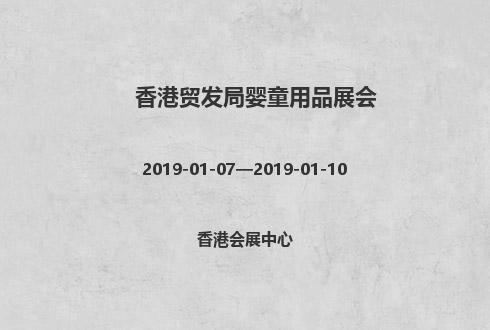 2019年香港贸发局婴童用品展会
