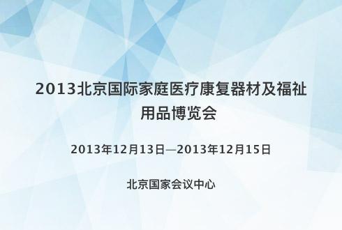 2013北京国际家庭医疗康复器材及福祉用品博览会