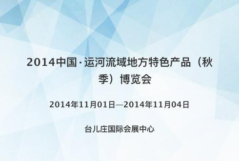 2014中国·运河流域地方特色产品(秋季)博览会